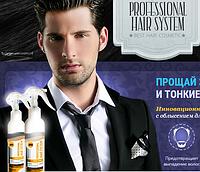 Professional Hair system - инновационная разработка по борьбе с облысением для Мужчин!