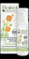 Сыворотка для лица Baikal Herbals Активная увлажняющая для Сухой и Уставшей кожи, 30 мл