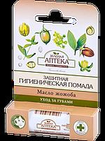"""Гигиеническая помада от ТМ """"Зелёная аптека"""" с маслом жожоба, 3,6 г."""