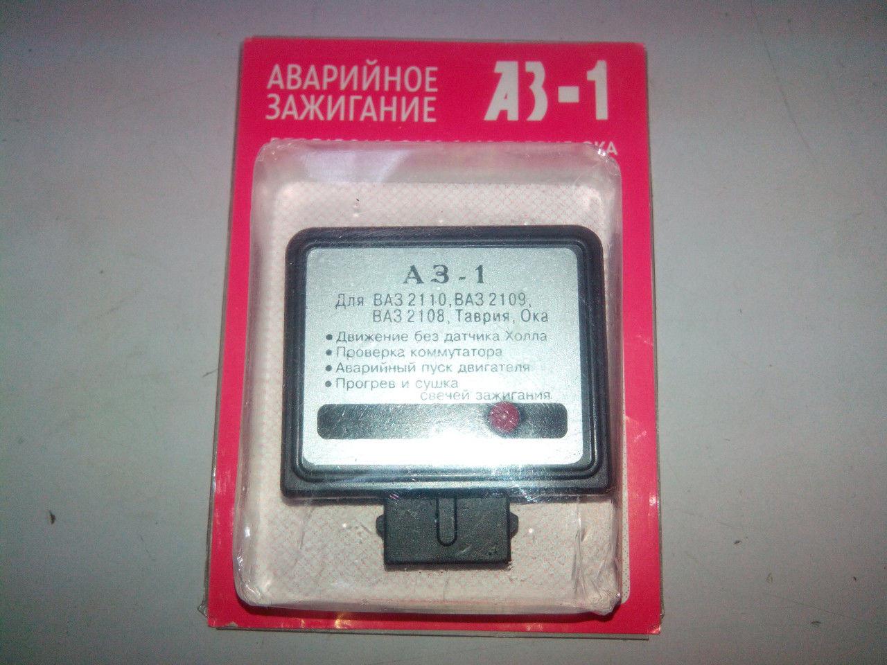 Аварийное зажигание ВАЗ-2108