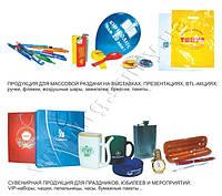 Сувенирная продукция с Вашим логотипом