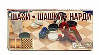 Шахматы шашки 3 в 1