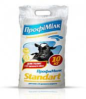 Сухое молоко Профимилк Стандарт  для телят с 21 дней 10 кг  заменитель цельного молока ЗЦМ