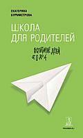 Школа для родителей. Воспитание детей от 0 до 4. Екатерина Бурмистрова, фото 1