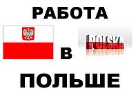Трудоустройство в Польше