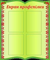 Экран профсоюза