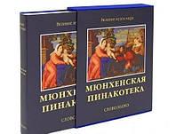 Мюнхенская Пинакотека (подарочное издание). Автор: Мария Сокологорская