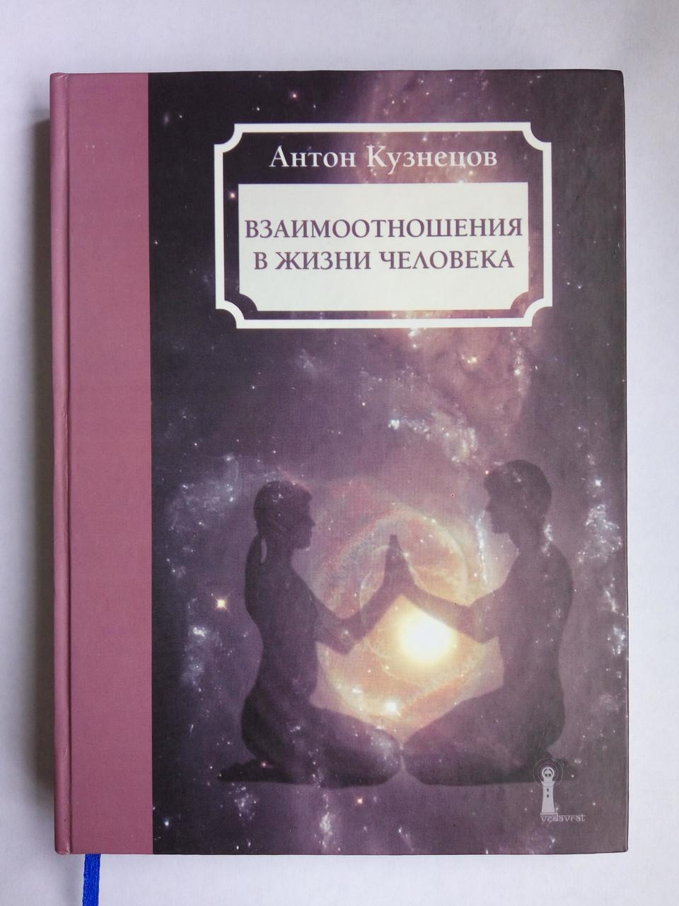 Взаимоотношения в жизни человека, Антон Кузнецов