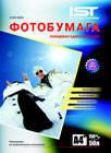 Фотобумага IST односторонняя глянцевая ( формат А4, плотность 150 гр/м2 ) 50 листов
