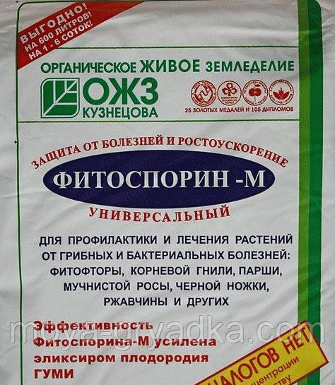 Фiтоспорин-M 100г