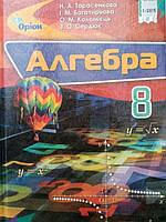 Алгебра, за новою програмою 2016 рік, підручник 8 клас