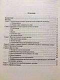 Л.Хомутовский Основы трад. китайской диагностики заболеваний внутр. органов и принципы лечения иглоукалыванием, фото 6