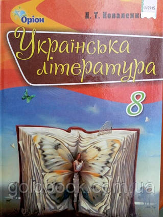 Українська література 8 клас. Підручник. М'яка обкладинка