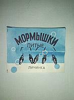 Мормышка  литая колюбакинская ЛИЧИНКА