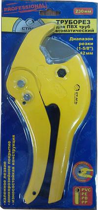 Різак для пластикових труб автоматичний СТАЛЬ 41036, фото 2