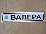 Наклейка п4 имя мужское Валера 20,5х4,5см маленькая виниловая именные номера дитина на авто вело автомобильная, фото 2