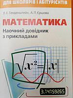 Математика, наочний довідник з прикладами Генденштейн Л.Е., Єршова А.П.