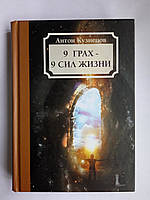9 грах - 9 сил жизни, Антон Кузнецов