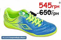 Футзалки бампы кроссовки мужские зелено-синие. Лови момент