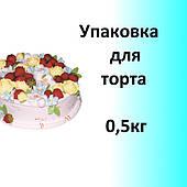 Упаковка для круглого торта 0,5кг