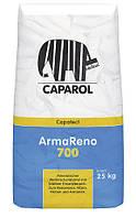 Высококачественный раствор для внутренних декоров Caparol Capatect-Armareno700 (Капатект-Армарено 700) 25 kg