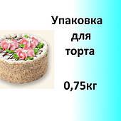 Упаковка для круглого торта 0,75кг