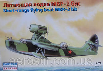 Летающая лодка МБР-2бис 1/72 Eastern Express 72131