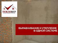 Штукатурка стен и откосов теплоизоляционными смесями Тепловер. Выраванивание и утепление в одной системе.
