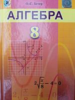 Алгебра, підручник за новою програмою 2016 Істер О.С.