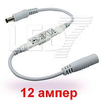 Диммер (регулятор яркости) мини для светодиодных лент, 12 ампер