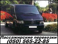 Пассажирские автобусные перевозки Донецк, фото 1