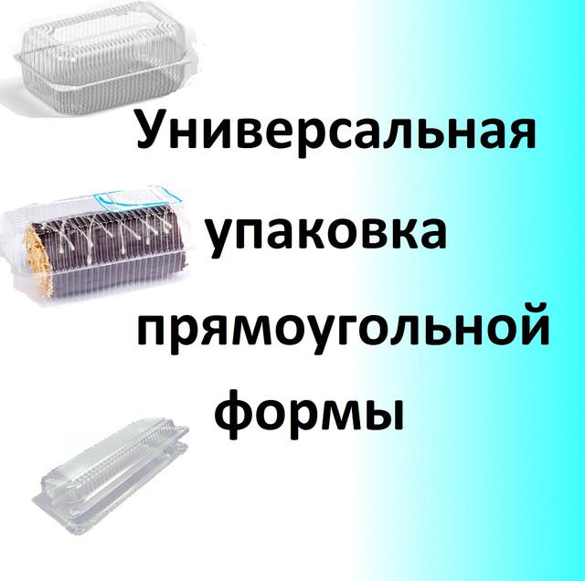 Универсальная упаковка прямоугольная