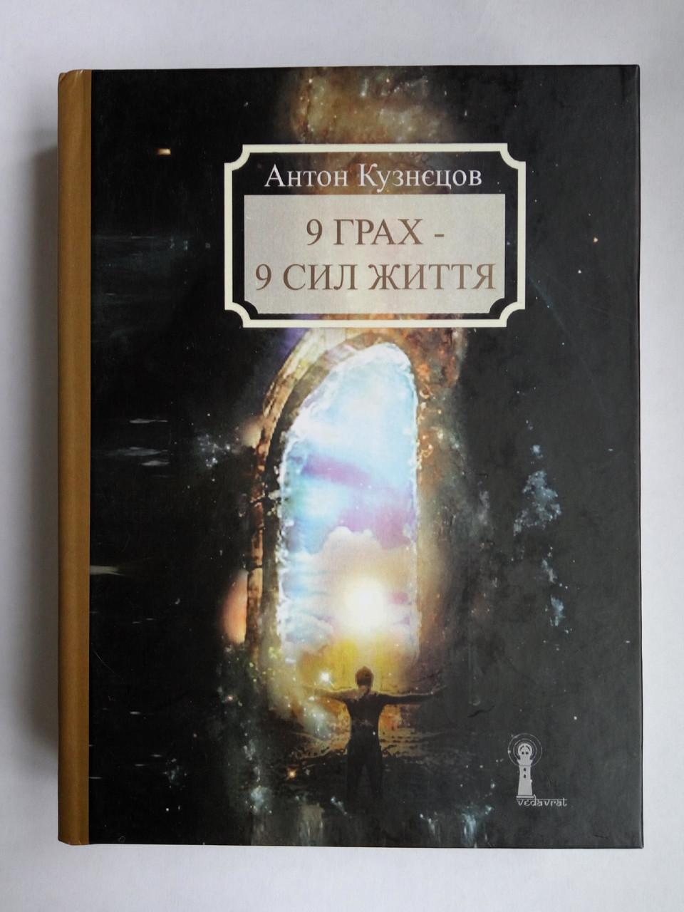 9 грах - 9 сил життя, Антон Кузнєцов