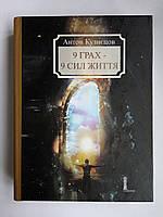 9 грах - 9 сил життя, Антон Кузнєцов, фото 1