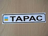 Наклейка п4 имя мужское Тарас именные номера дитина на авто вело  автомобильная