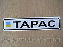 Наклейка п4 имя мужское Тарас 19,5х4,5см маленькая виниловаяименные номера дитина на авто вело  автомобильная