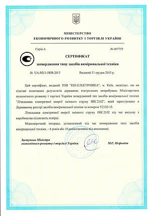 Электросчетчик СТ-ЭА12Д Однотарифный , фото 2