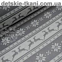 """Новогодняя ткань светло-серого цвета """"Олени с орнаментом"""" № 459а"""
