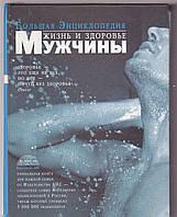 Большая энциклопедия жизнь и здоровье мужчины