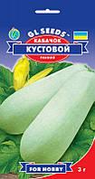 Семена Кабачков Кустовой (3 г) Gl Seeds