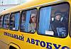 Перевозки детей автобусами и микроавтобусами Донецк и область