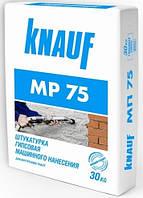 Кнауф штукатурка машинная MP 75, (МП-75) 30кг