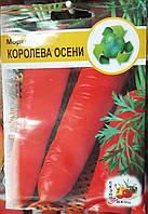 """Семена морковь """"Шантанэ королевская"""" большой пакет 20 г."""