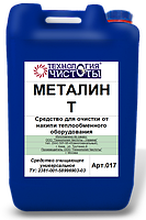 Кислотный очиститель МеталинТ