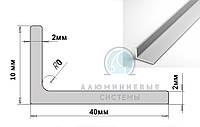 Уголок алюминиевый   ПАК-0020 40х10х2 / AS.