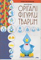 """Книга """"Орігамі фігурки тварин"""""""