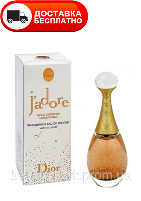 Женская парфюмированная вода CHRISTIAN DIOR J ADORE GOLD SUPREME LIMITED  EDP 100 ML 268a5d6a050fb
