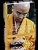 Ринпоче Йонге Мингьюр Превращая заблуждение в ясность. Руководство по основополагающим практикам тибетского бу