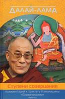 "Далай-лама  Ступени созерцания. Комментарий к трактату Камалашилы ""Бхаванакрама"""