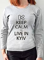 """Женская футболка """"Keep calm and live in kyiv"""""""